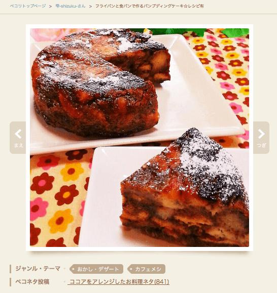 レシピあり!フライパンと食パンで作るパンプディングケーキ☆レシピ有 | 雫-shizuku-さんのお料理 ペコリ by Ameba - 手作り料理写真と簡単レシピでつながるコミュニティ -