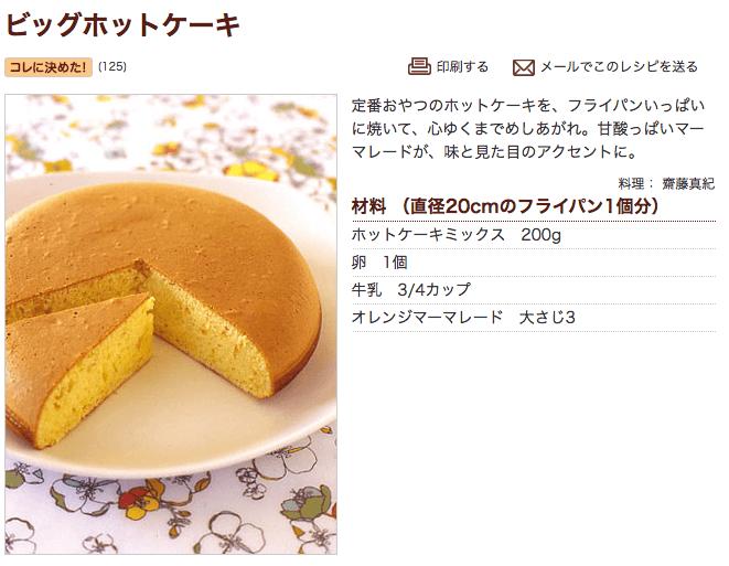 ビッグホットケーキ | 齋藤真紀さんのレシピ【オレンジページnet】プロに教わる簡単おいしい献立レシピ