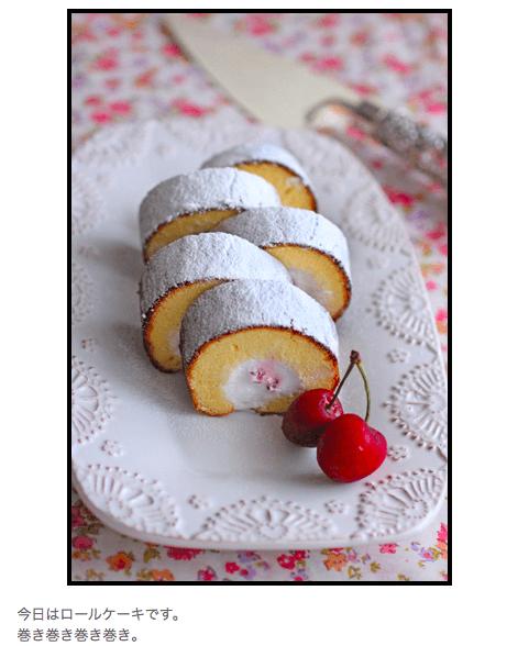ホットケーキミックスとフライパンで簡単ふわふわロールケーキ!アメリカンチェリー入り : ビジュアル系フード
