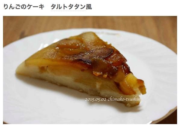 フライパンで作るりんごケーキ 休日のオヤツに☆ - めざせ 野菜1日350g!  ちまこ通信
