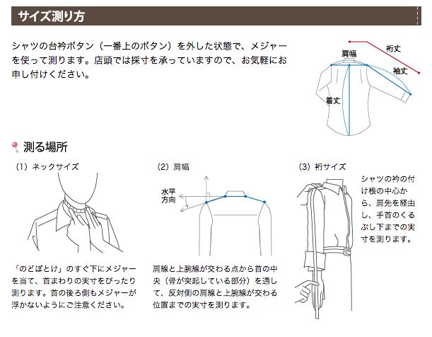 商品情報 メンズシャツ 測り方・上手なシャツの 選び方・寸法|シャツ・ワイシャツ専門店|東京シャツ株式会社
