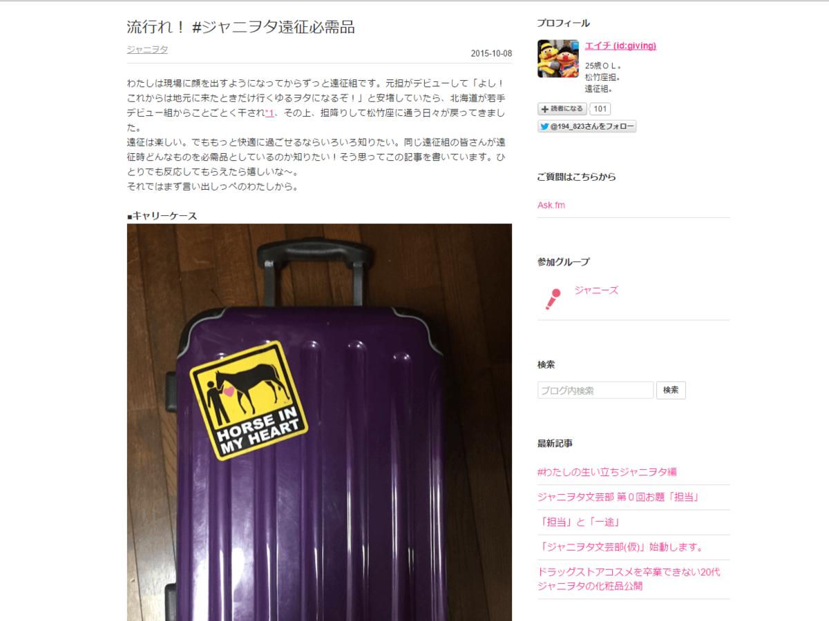 流行れ! #ジャニヲタ遠征必需品 - カーテンコール