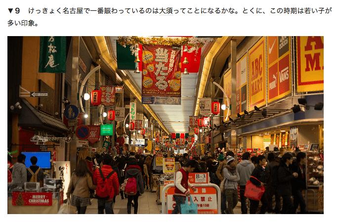 【商店街】大須商店街~2013年年末~ - Sakak's Gadget Blog