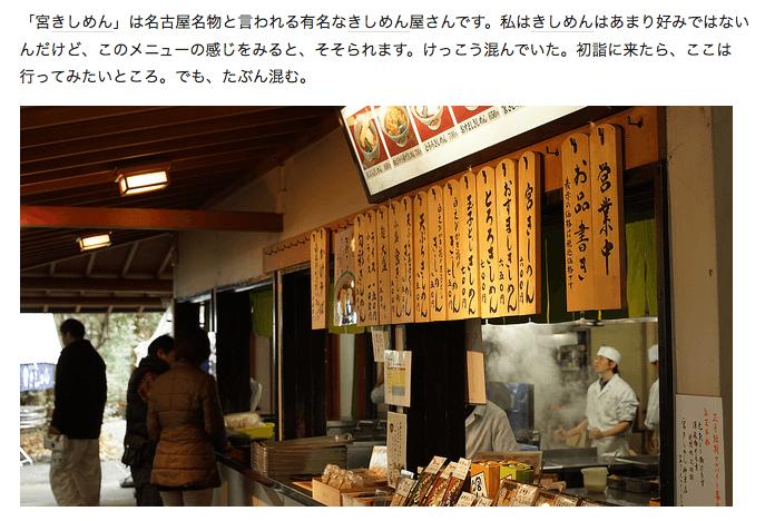 【参道】熱田神宮(名古屋市熱田区) - Sakak's Gadget Blog