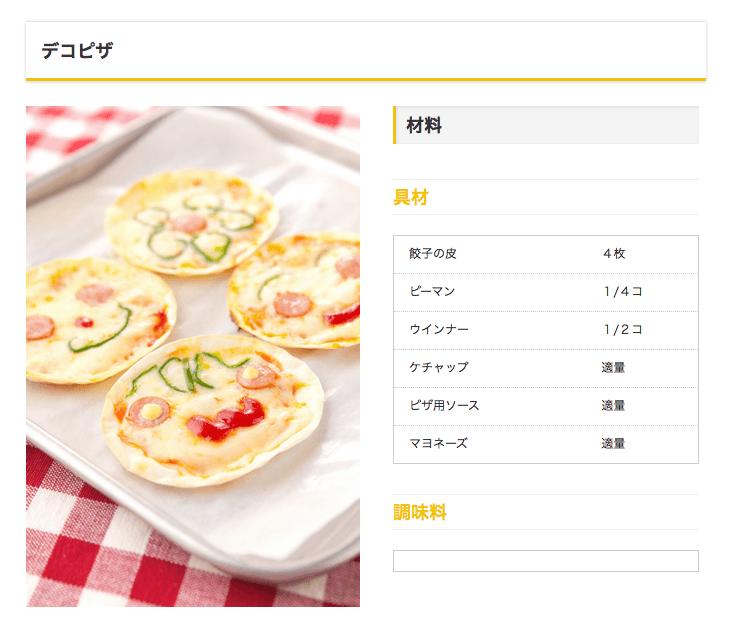 デコピザ | 餃子皮 春巻皮 井辻食産株式会社