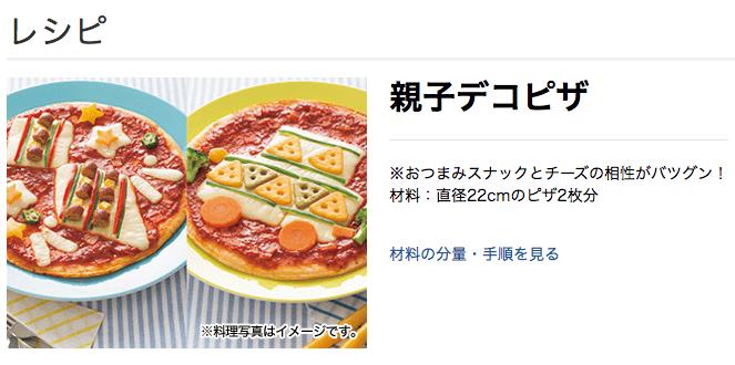 イトーヨーカドーのネットスーパー アイワイネット: