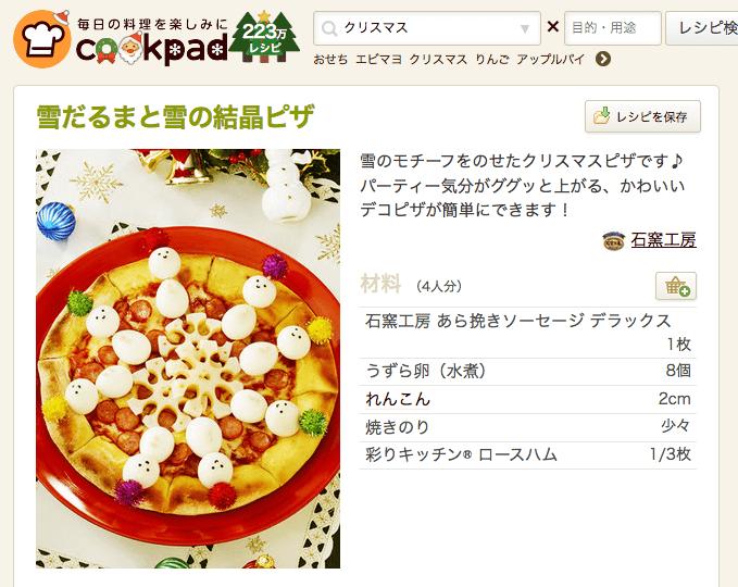 雪だるまと雪の結晶ピザ by 石窯工房 [クックパッド] 簡単おいしいみんなのレシピが223万品
