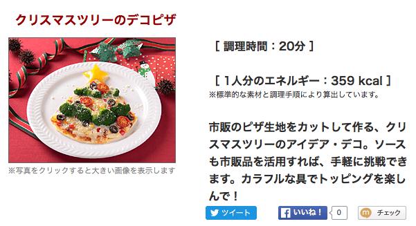 クリスマスツリーのデコピザ : 料理・レシピ :料理家のレシピならミスビット