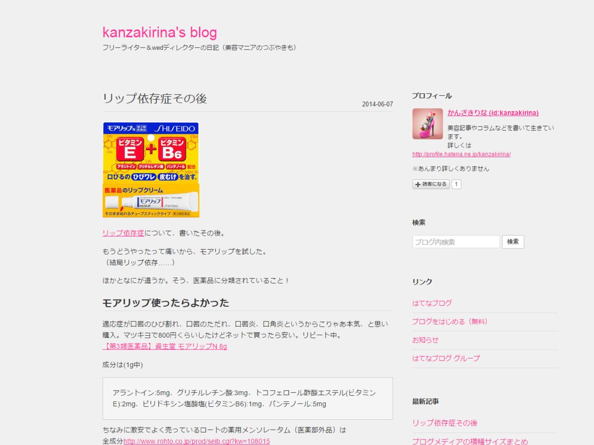 リップ依存症その後 - kanzakirina's blog