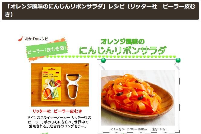 「オレンジ風味のにんじんリボンサラダ」レシピ(リッター社 ピーラー皮むき)|Good Kitchen Project