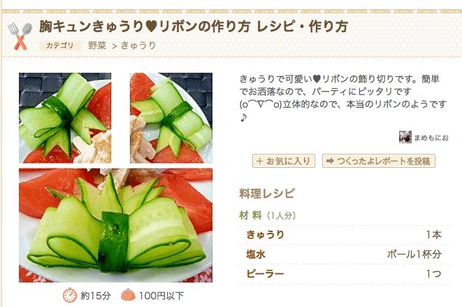 胸キュンきゅうり♥リボンの作り方 レシピ・作り方 by まめもにお|楽天レシピ