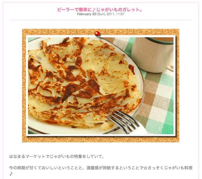 http://yaplog.jp/koronkoron/archive/2255