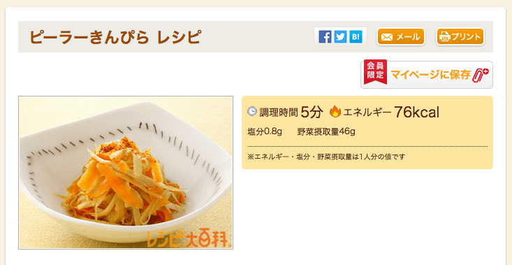 ピーラーきんぴらのレシピ・作り方 | ごぼう 【AJINOMOTO Park】