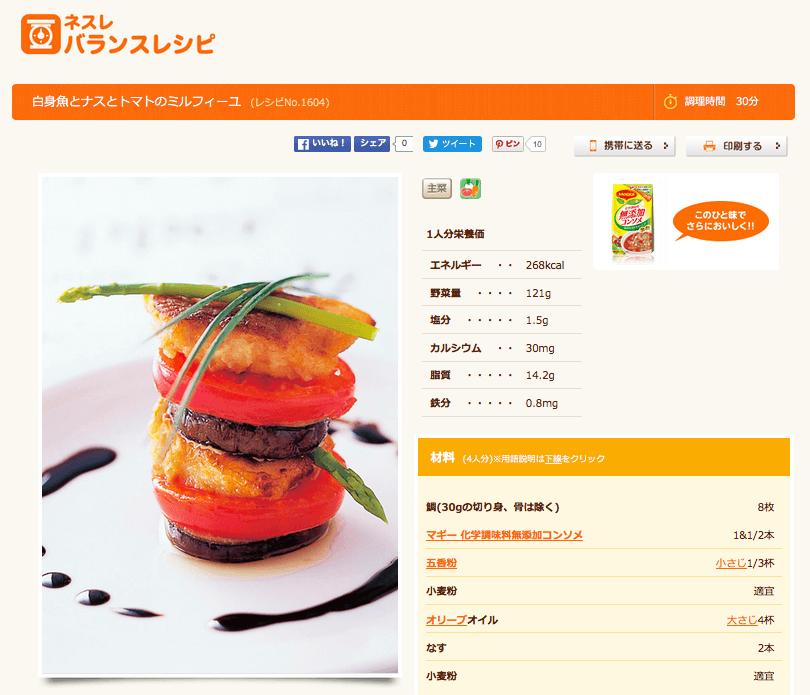 白身魚とナスとトマトのミルフィーユ (レシピNo.1604)|ネスレ バランスレシピ