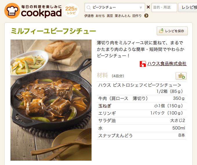 ミルフィーユビーフシチュー by ハウス食品株式会社 [クックパッド] 簡単おいしいみんなのレシピが225万品