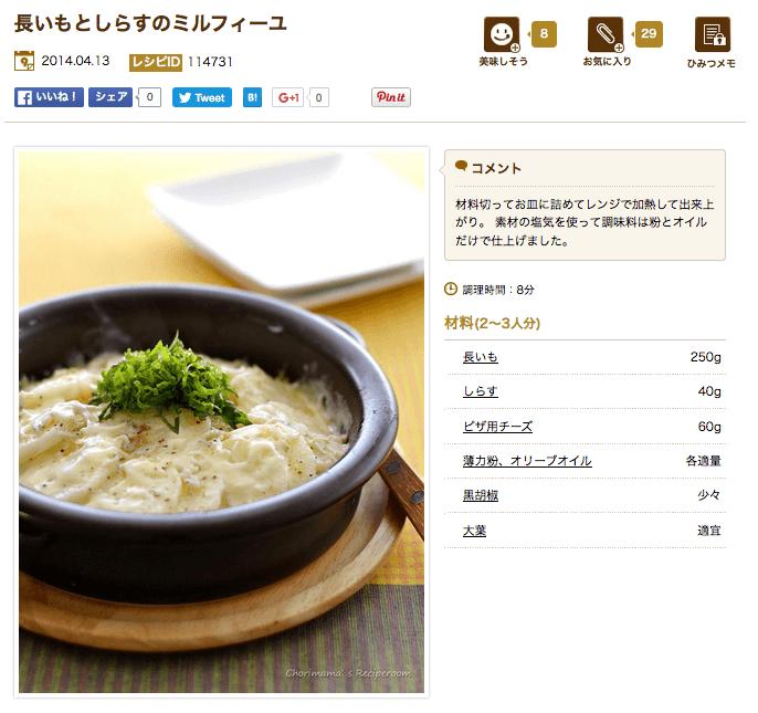 長いもとしらすのミルフィーユ by 西山京子(ちょりママ) / レシピサイト「ナディア / Nadia」/プロの料理を無料で検索