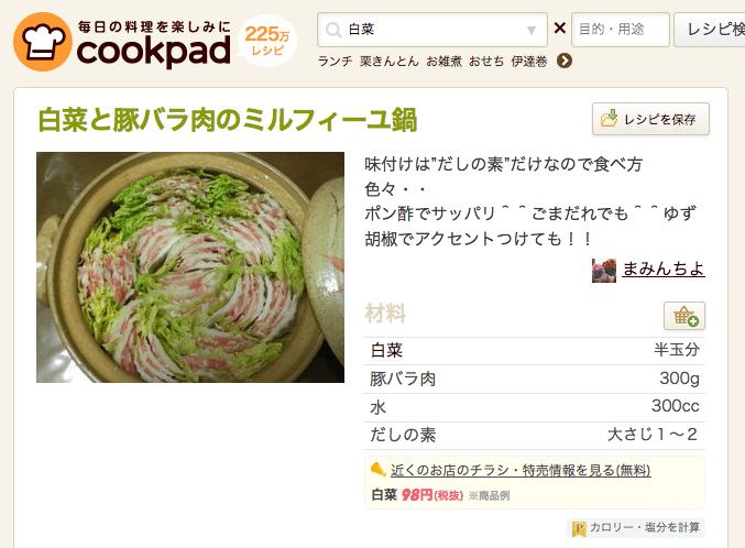 白菜と豚バラ肉のミルフィーユ鍋 by まみんちよ [クックパッド] 簡単おいしいみんなのレシピが225万品