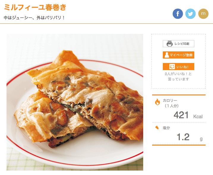 ミルフィーユ春巻き | 堤人美さんの春巻きの料理レシピ | プロの簡単料理レシピはレタスクラブネット