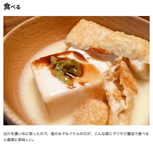 トロトロ豆腐が最高にうまい。簡単にできる「豆乳湯豆腐」 - オレシピ - 俺のレシピはお前のレシピ-