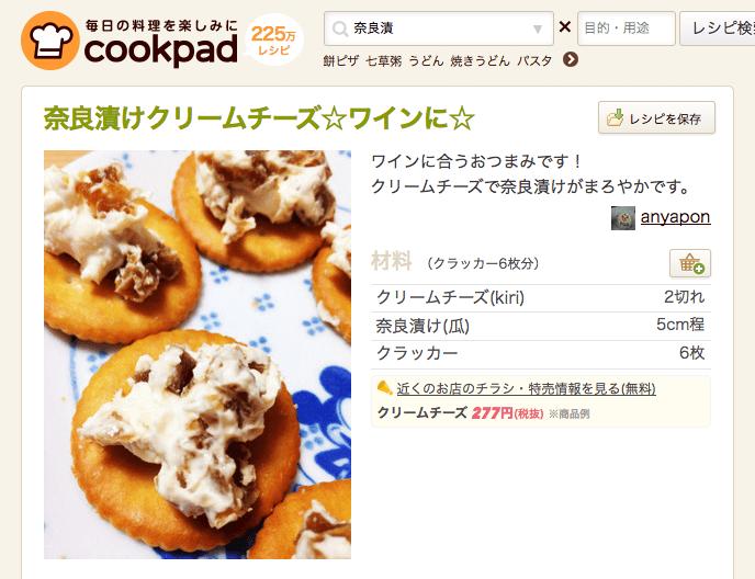奈良漬けクリームチーズ☆ワインに☆ by anyapon [クックパッド] 簡単おいしいみんなのレシピが225万品