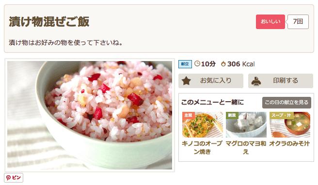 漬け物混ぜご飯【E・レシピ】料理のプロが作る簡単レシピ/2007.05.14公開のレシピです。