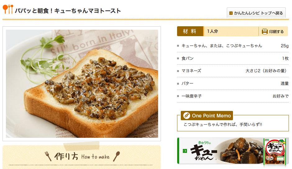 パパッと朝食!キューちゃんマヨトースト | おいしさ広がるかんたんレシピ - 東海漬物