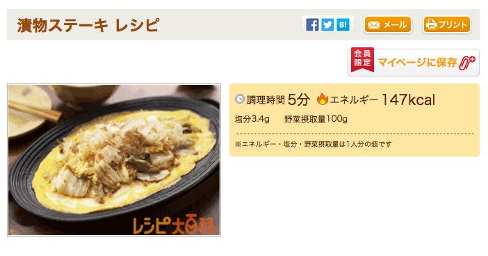 漬物ステーキのレシピ・作り方 | 白菜の塩漬け 【AJINOMOTO Park】