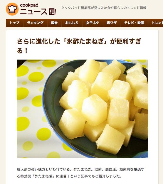さらに進化した「氷酢たまねぎ」が便利すぎる! | クックパッドニュース