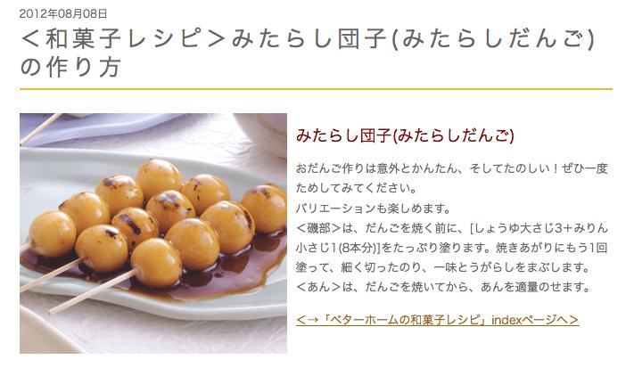 <和菓子レシピ>みたらし団子(みたらしだんご)の作り方  ||  ベターホーム
