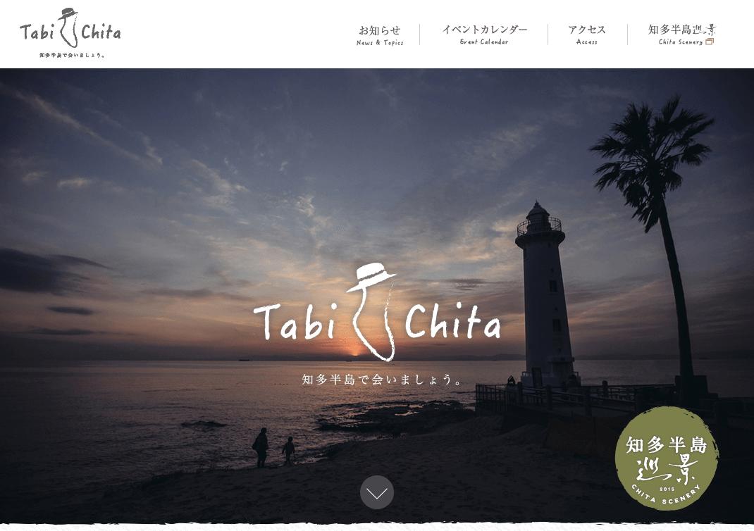 TabiChita(タビチタ)|愛知県|知多半島観光圏協議会