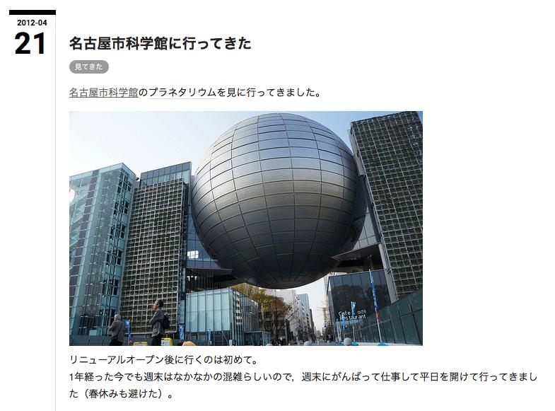 名古屋市科学館に行ってきた - cloud9science