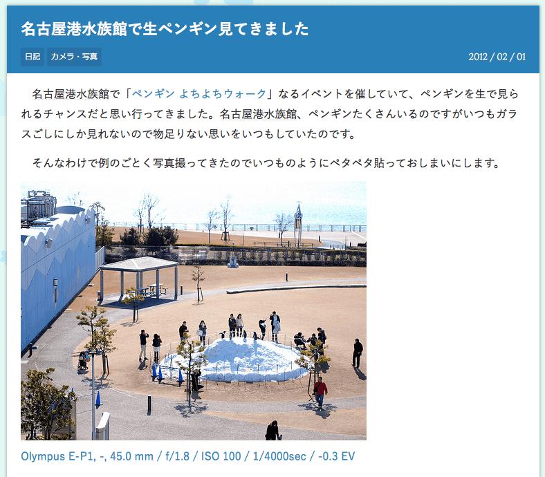 名古屋港水族館で生ペンギン見てきました - karaage. [からあげ]