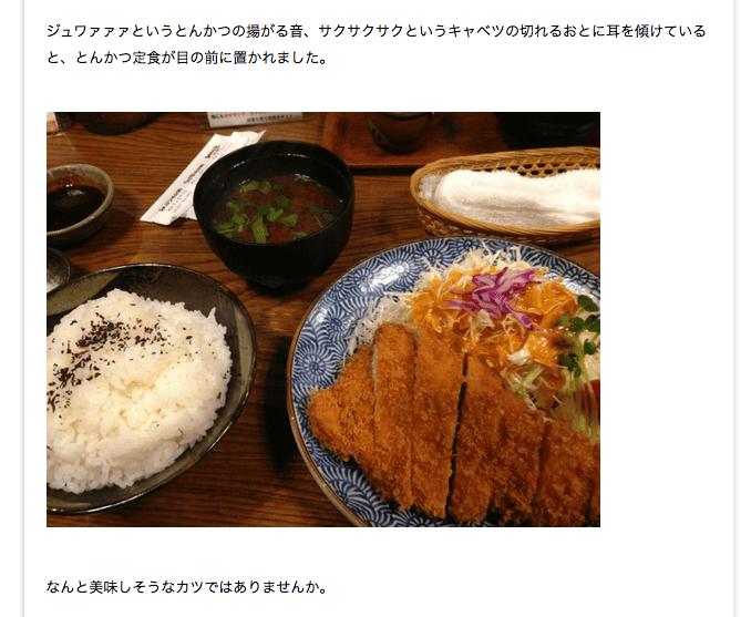名古屋で一番味噌カツが美味しいお店を勧めるのは難しい - 無職透明な日々はナニイロに染まるか