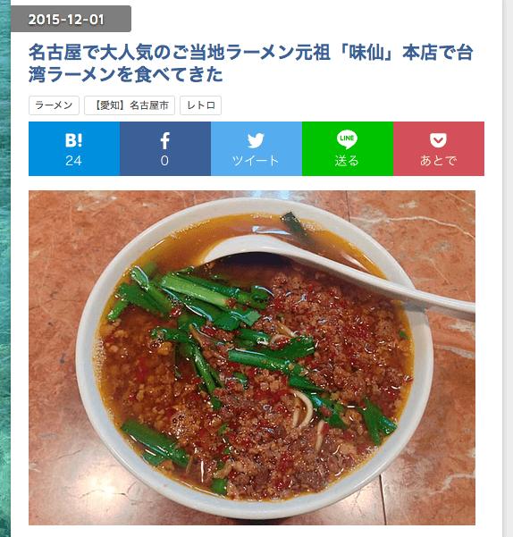 名古屋で大人気のご当地ラーメン元祖「味仙」本店で台湾ラーメンを食べてきた - 己【おれ】