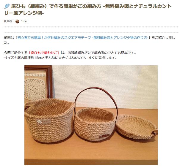 麻ひも(細編み)で作る簡単かごの編み方 -無料編み図とナチュラルカントリー風アレンジ例- - Column Latte