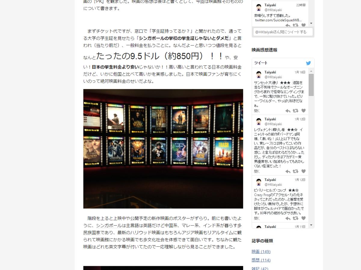シンガポールの映画館に行ってきた!/シンガポール旅行記(終) - SUPERBAD-ASS