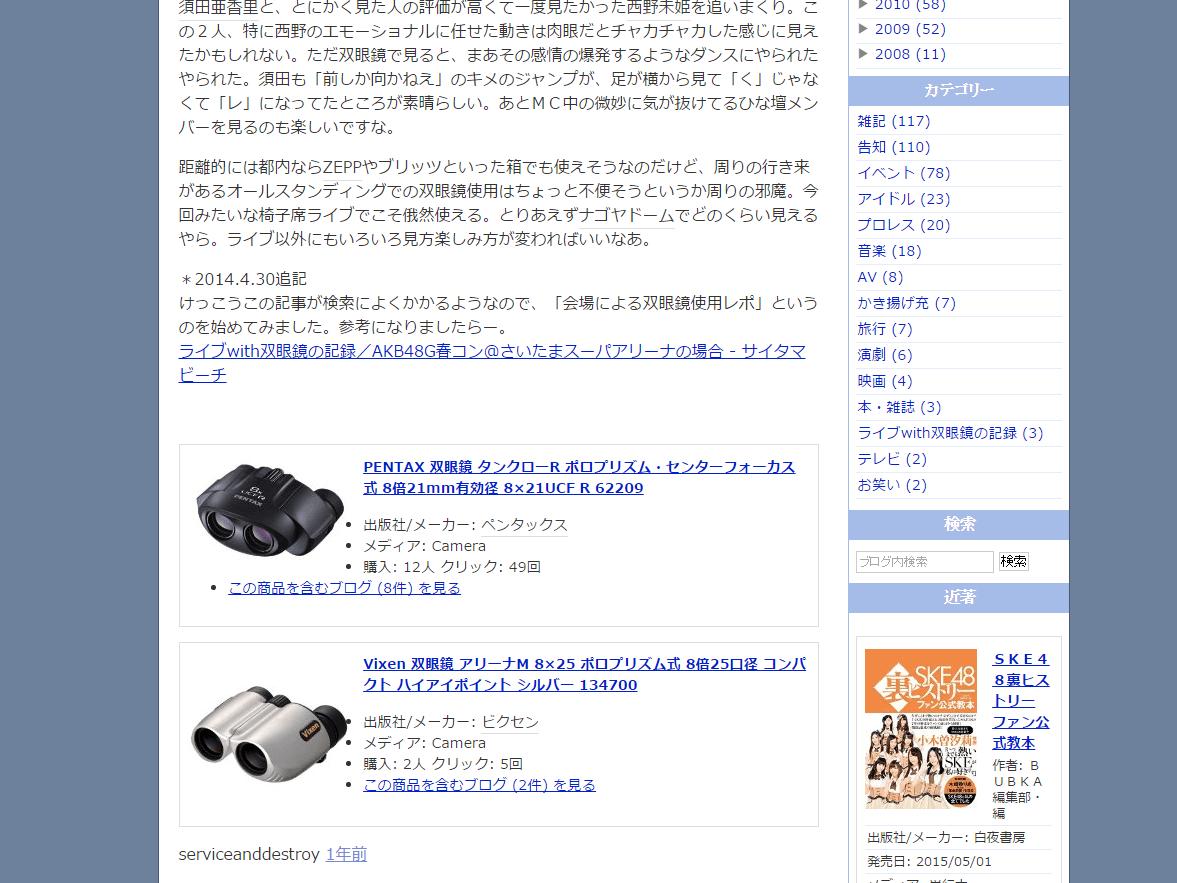 はじめてのライブwith双眼鏡/AKB48 リクエストアワー セットリストベスト200 2014(4日目)の場合 - サイタマビーチ