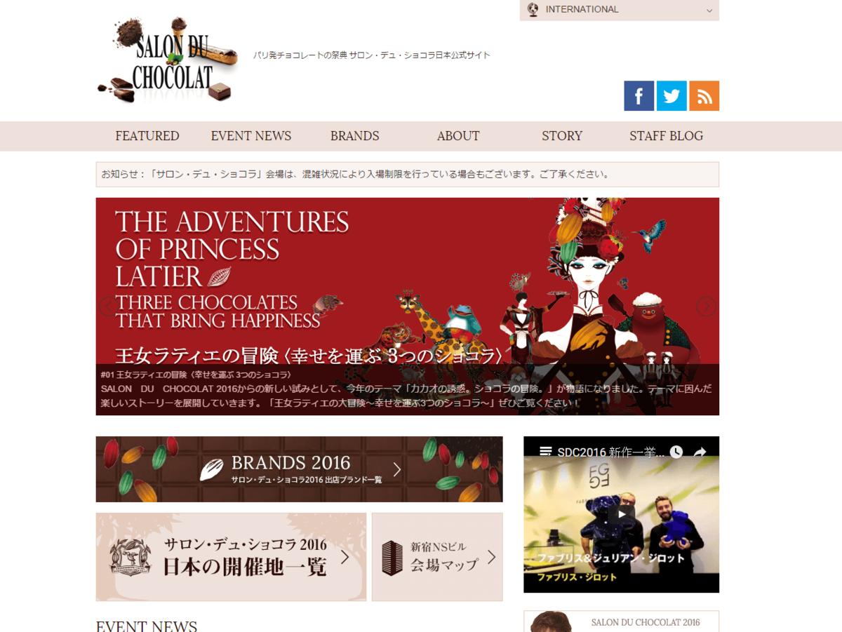 サロン・デュ・ショコラ日本公式サイト