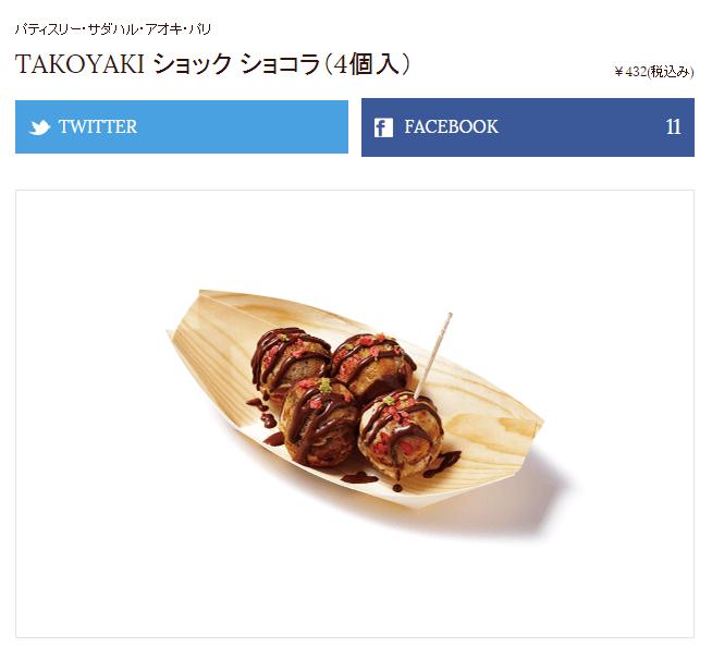【2016】TAKOYAKI ショック ショコラ(4個入)|パティスリー・サダハル・アオキ・パリ|サロン・デュ・ショコラ日本公式サイト