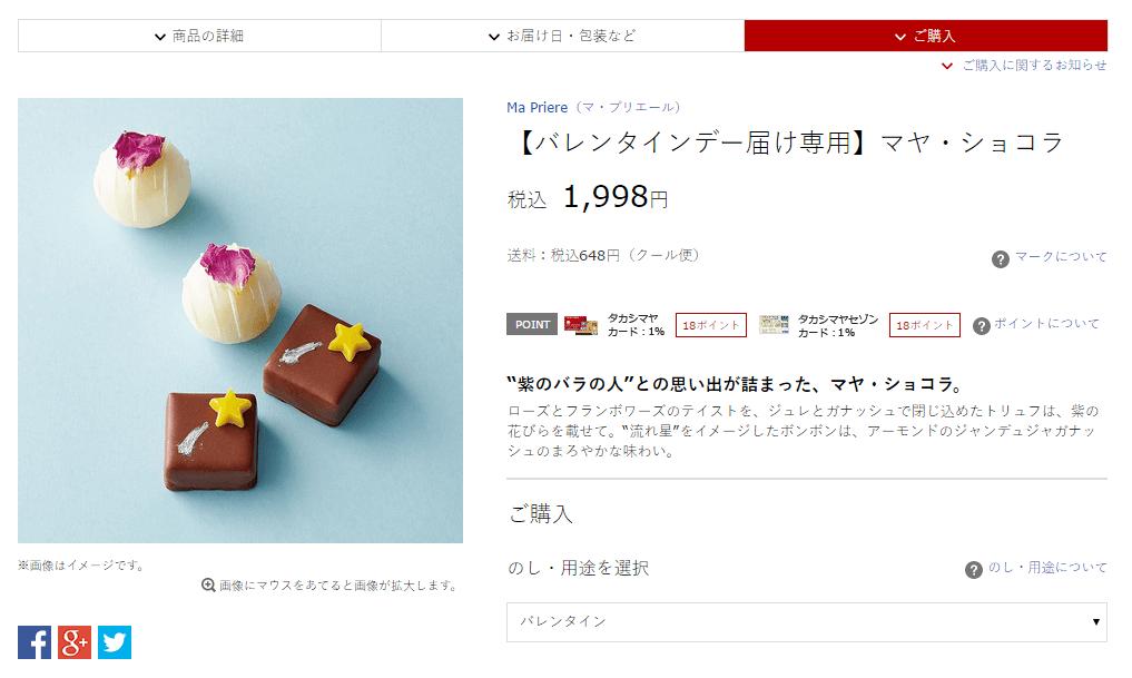 【バレンタインデー届け専用】マヤ・ショコラ|商品詳細|高島屋オンラインストア