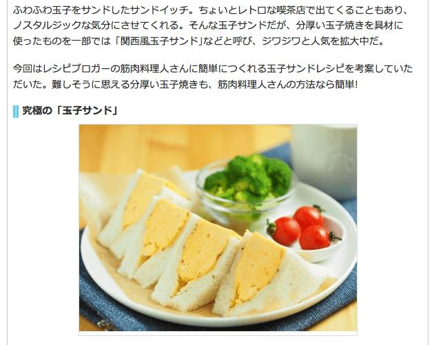 究極の「玉子サンド」は意外と簡単につくれる! | マイナビニュース