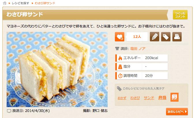 わさび卵サンドレシピ 講師は塩田 ノアさん|使える料理レシピ集 みんなのきょうの料理 NHKエデュケーショナル