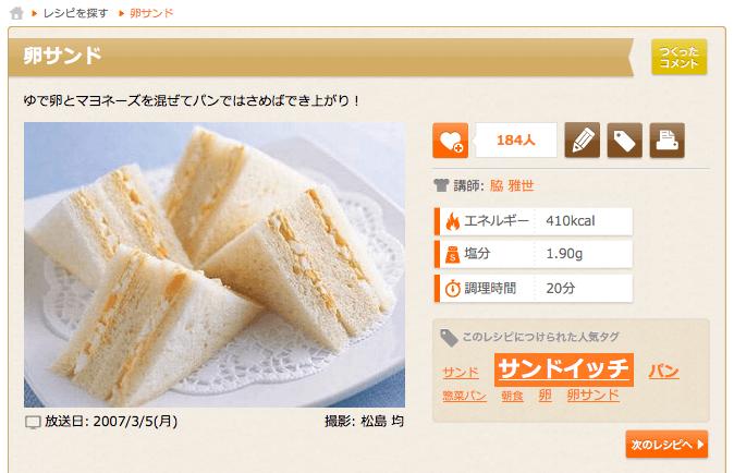 卵サンドレシピ 講師は脇 雅世さん|使える料理レシピ集 みんなのきょうの料理 NHKエデュケーショナル