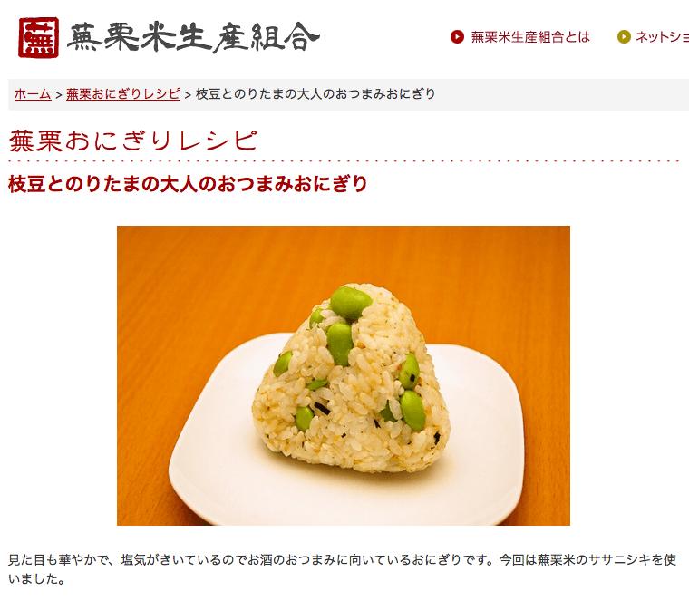 生き物豊かな田んぼのお米、宮城県大崎市・蕪栗米生産組合公式サイト | 枝豆とのりたまの大人のおつまみおにぎり
