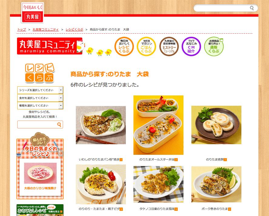 レシピくらぶ:商品から探す:のりたま 大袋 | 丸美屋