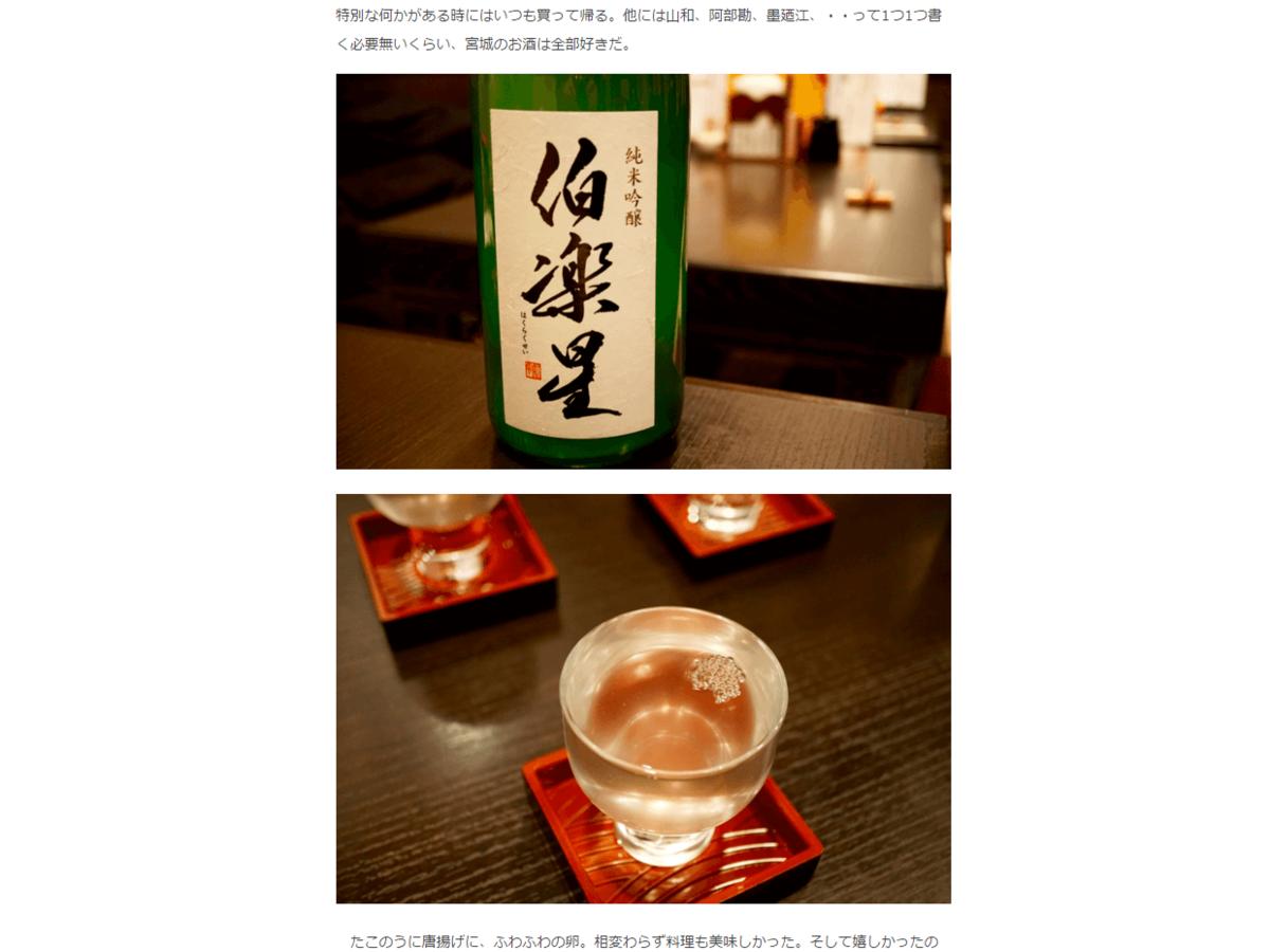 やっぱり好きな街、杜の都「仙台」。東の横綱「一心」で宮城の地酒を満喫した冬の夜。 - ウォーキング✕美味しいもの