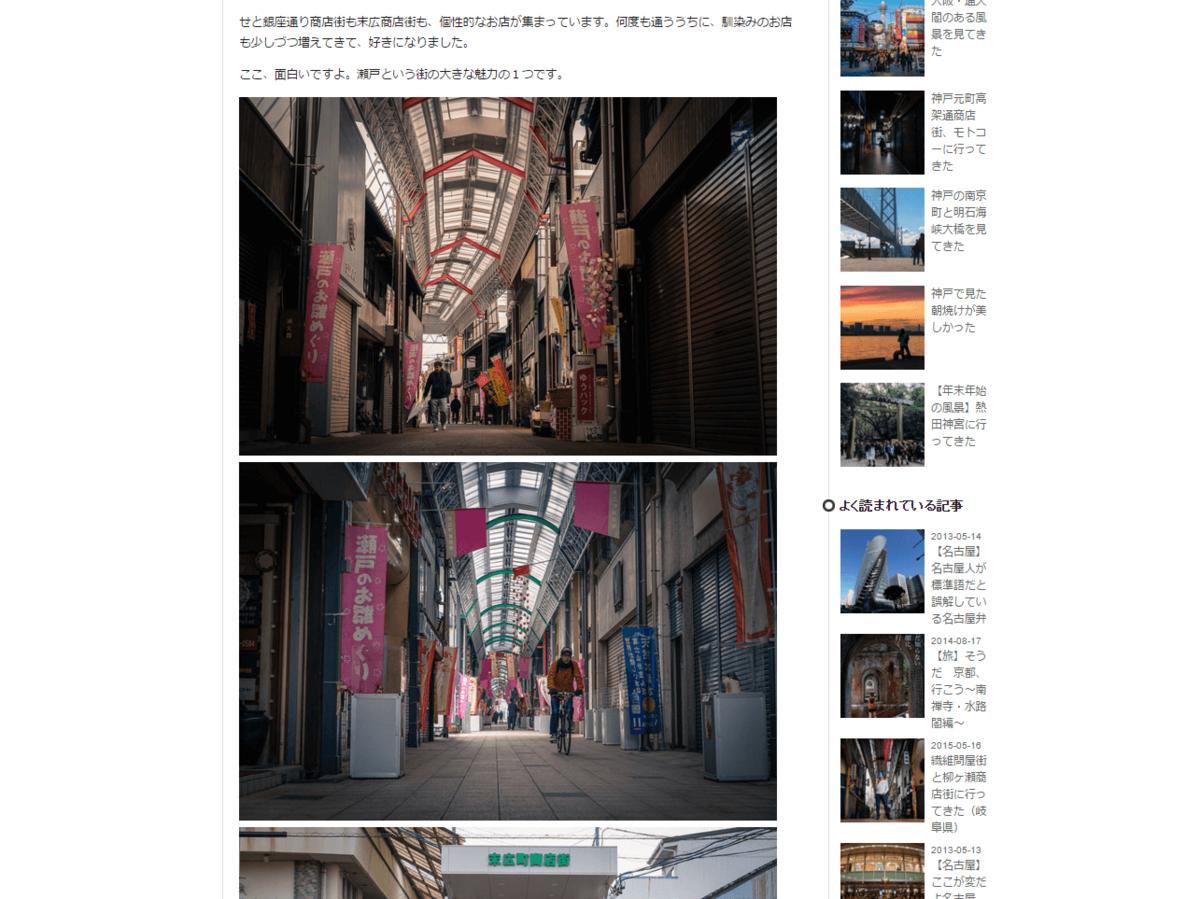 私が瀬戸という街を好きな理由 - Sakak's Gadget Blog