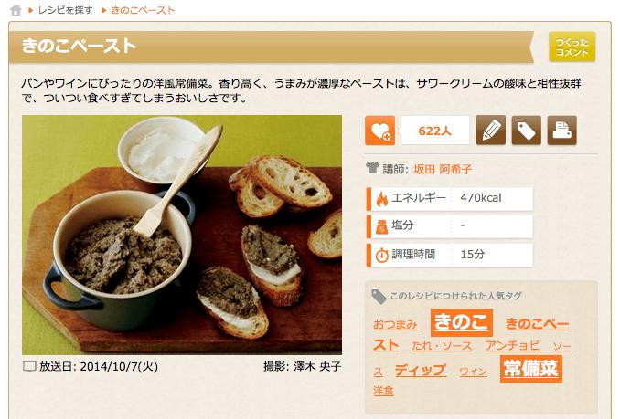 きのこペーストレシピ 講師は坂田 阿希子さん|使える料理レシピ集 みんなのきょうの料理 NHKエデュケーショナル