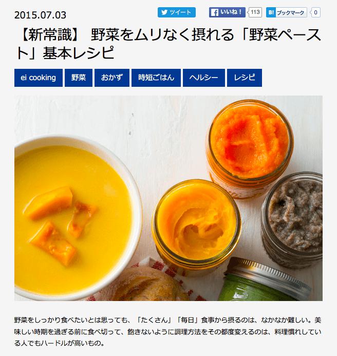 【新常識】 野菜をムリなく摂れる「野菜ペースト」基本レシピ | エイ出版社