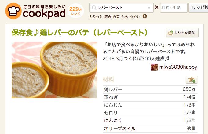 保存食♪鶏レバーのパテ(レバーペースト) by miwa3030happy [クックパッド] 簡単おいしいみんなのレシピが229万品
